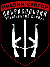 """Добровольчий Український Корпус """"Правий сектор"""""""